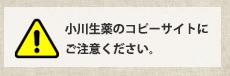 小川生薬のコピーサイトにご注意ください