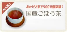 販売実績100万個突破!国産ごぼう茶 税込980円